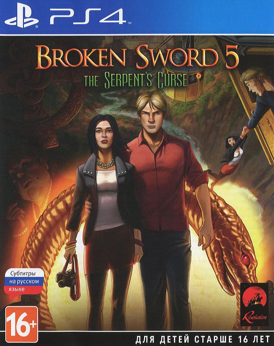 Broken Sword 5. The Serpent\'s Curse
