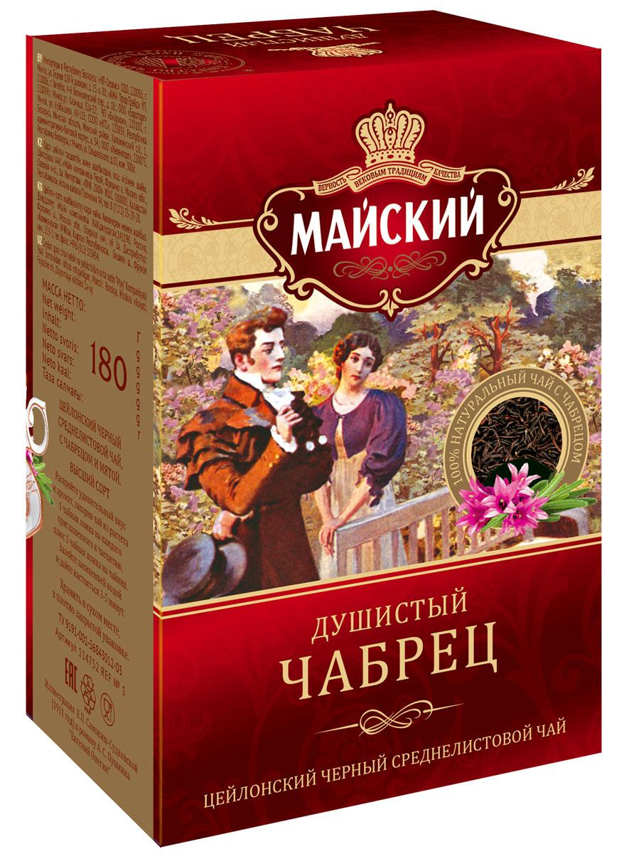 Майский Душистый Чабрец черный ароматизированный листовой чай, 180 г114752Майский Душистый Чабрец - это абсолютная гармония сочетания терпкого насыщенного вкуса черного чая и летнего пряного аромата чабреца.