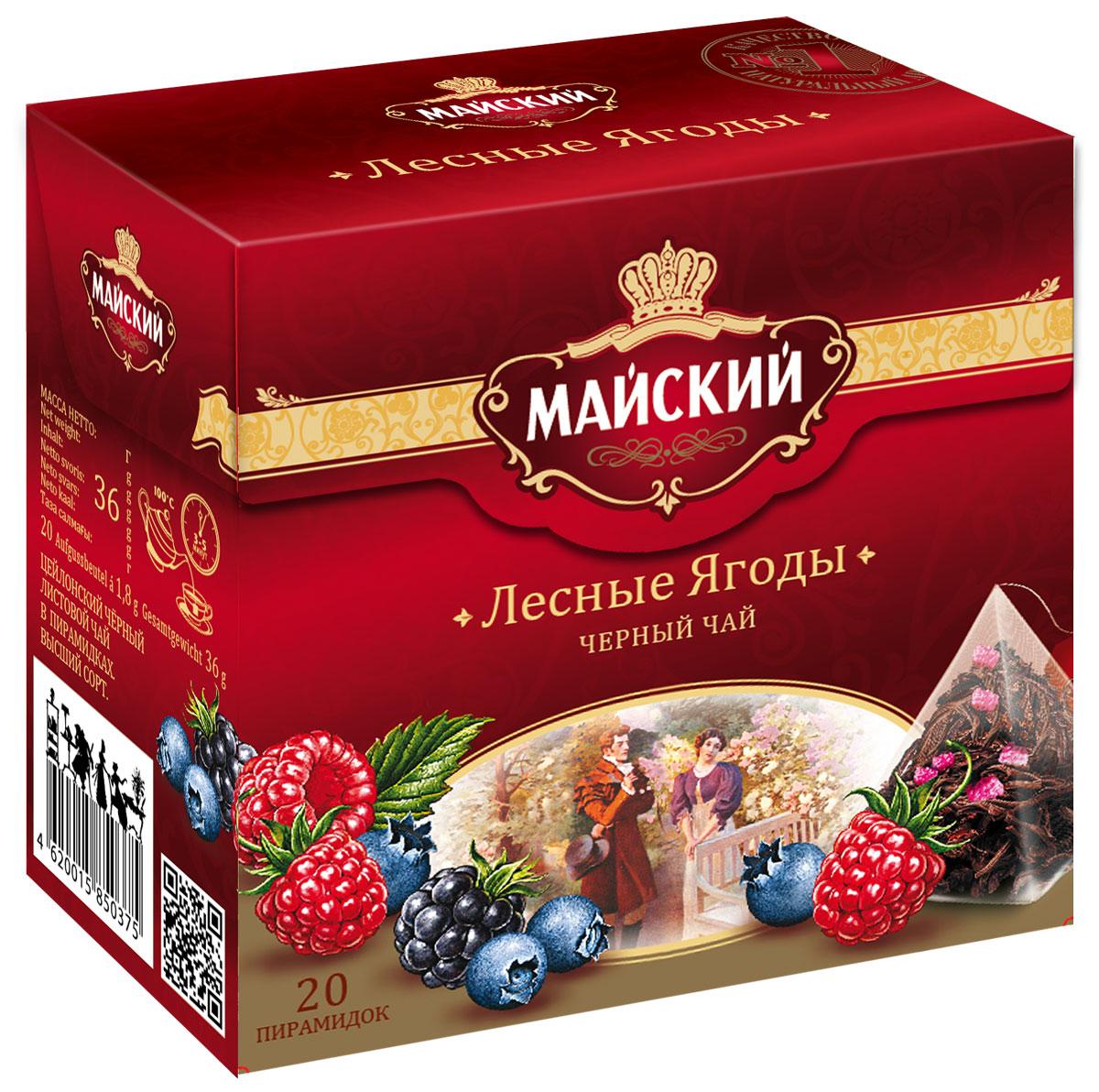 Майский Лесные ягоды черный чай в пирамидках, 20 шт куплю дом в поселке майский белгородский район