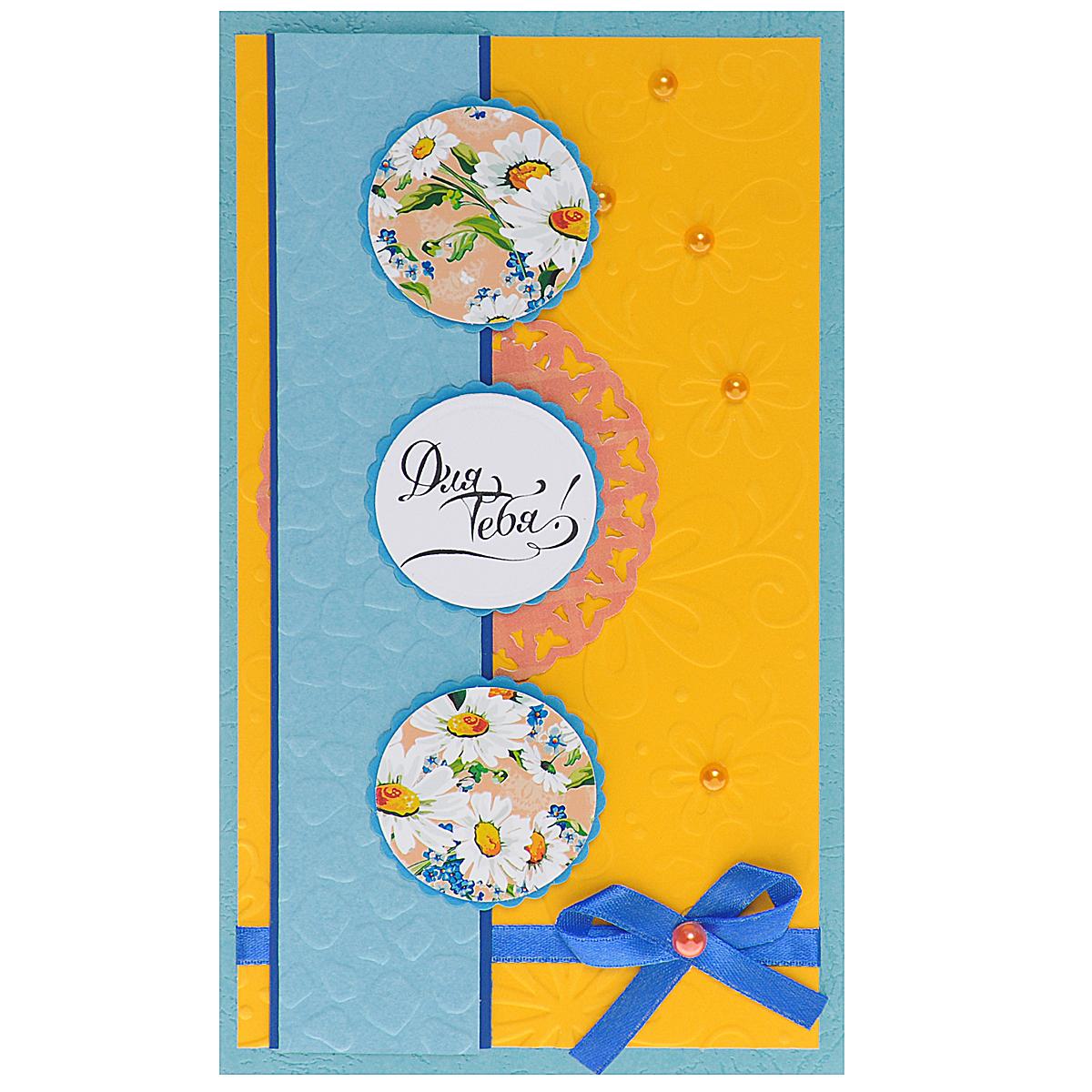 Открытка-конверт Для тебя. Студия Тетя РозаОЖ-0064Открытка выполнена из высокохудожественного картона, украшена объемными аппликациями с изображениями цветов и надписью и пластиковыми бусинами. Может стать как прекрасным дополнением к вашему подарку, так и самостоятельным подарком, так как открытка одновременно является и конвертом, в который вы можете вложить ваш денежный подарок или подарочный сертификат, или же просто написать ваши пожелания на вкладыше. Открытки ручной работы от студии Тетя Роза отличаются своим неповторимым и ярким стилем. Каждая уникальна и выполнена вручную мастерами студии. Открытка упакована в пакетик для сохранности. Обращаем ваше внимание на то, что открытка может незначительно отличаться от представленной на фото.