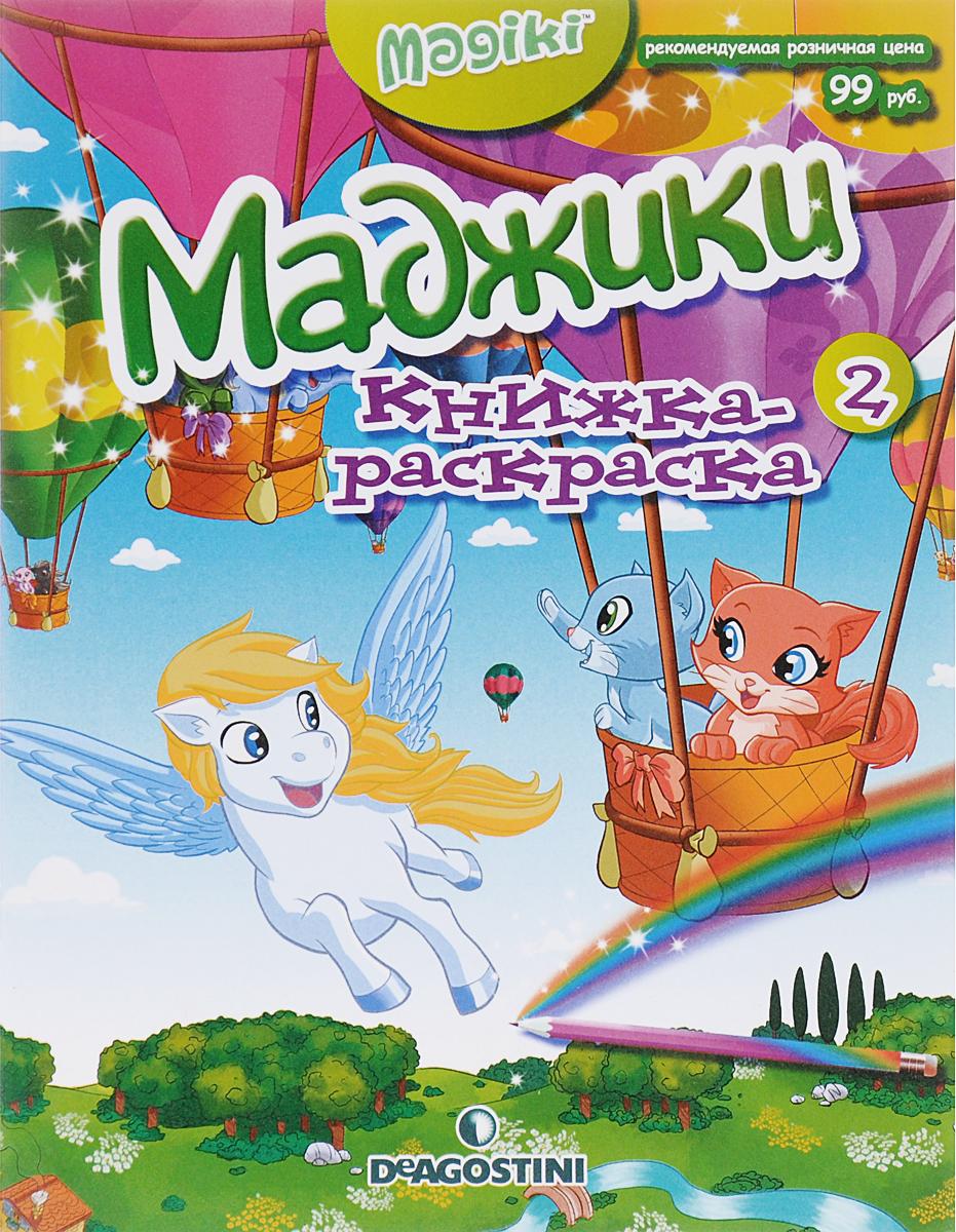 Маджики Книжка-раскраска №2MAGIKI-CB002Раскраски Маджики от издательства ДеАгостини станут радостным и полезным подарком для ребенка. На страницах раскрасок малыш снова встретится с любимыми героями и получит массу позитивных эмоций, придавая волшебному миру Маджиков желаемые цвета. Раскраски станут замечательным дополнением к обожаемым детьми и взрослыми игрушкам от компании DeAgostini. Девочки очень любят собирать коллекции милых котят, собачек, лошадок и зайчат Маджиков, и раскрашивание любимых героев станет для них не менее приятным занятием. Чем хороши раскраски Маджики? В этих раскрасках содержатся с одной стороны разворота - раскрашенные рисунки Маджиков, а с другой - такие же, но подлежащие раскрашиванию. Все рисунки выполнены качественно на довольно плотной бумаге. Раскрашивая изображения любимых героев, ребенок сможет развить свою наблюдательность и углубить знания о форме и цветах. Процесс раскрашивания способствует расширению кругозора ребенка, развитию его талантов, лучшему познанию мира. Помимо этого,...