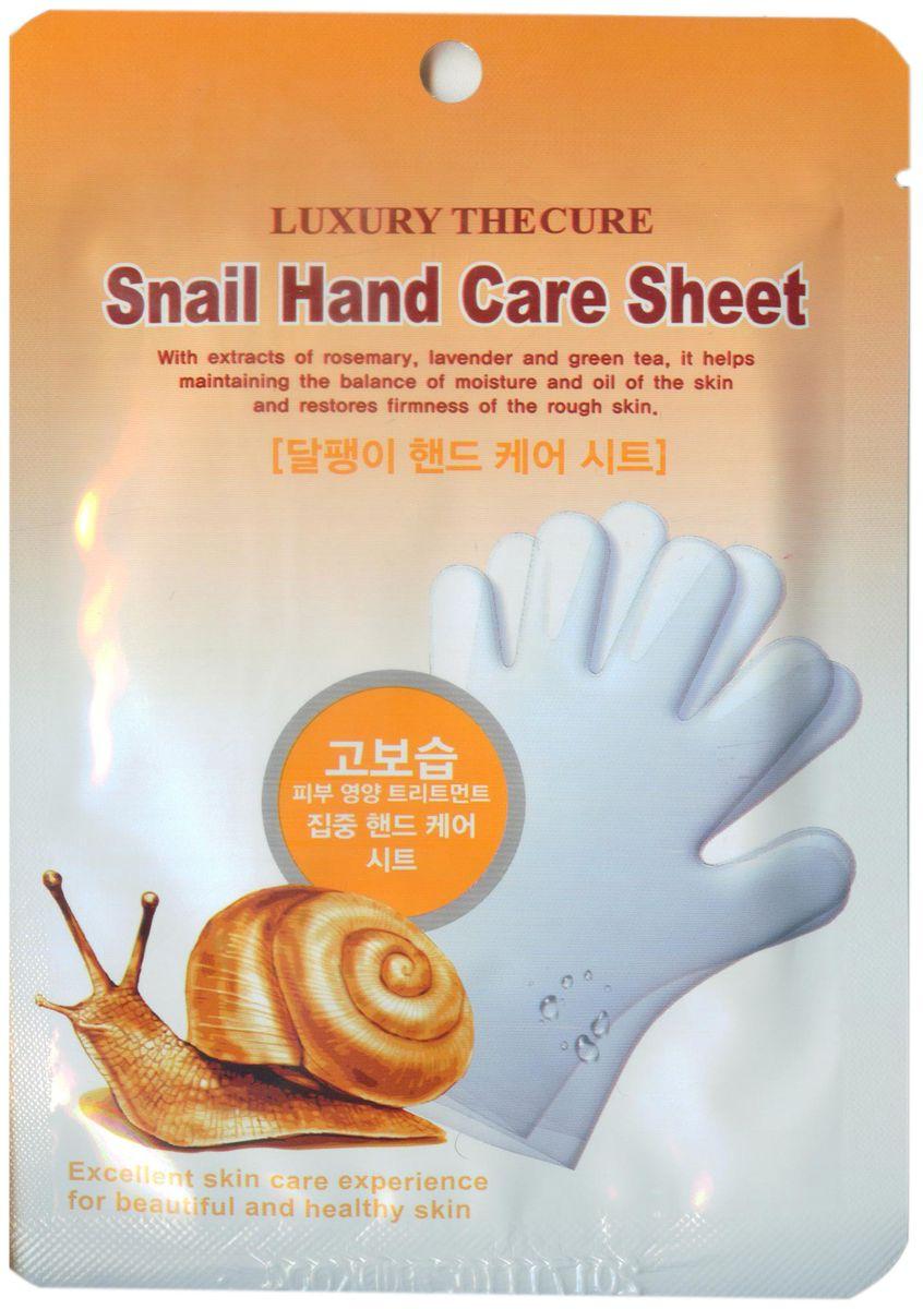 Arang Маска для рук с экстрактом слизи улитки, 2*8 мл014967Маска с экстрактом слизи улитки эффективно ухаживает за кожей рук, кутикулой и ногтями. Активные компоненты: Масло лаванды, экстракты розы, гамамелиса, розмарина, лаванды, шелковицы, листьев камелии японской интенсивно ухаживают за кожей рук, увлажняют и смягчают ее, делают гладкой и шелковистой. Экстракт слизи улитки регенерирует, омолаживает, делает кожу более эластичной и упругой. Масло Ши смягчает кожу рук, заживляет мелкие трещинки, питает и увлажняет.