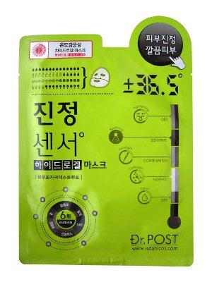Dr. Post Гидрогелевая маска для проблемной чувствительной кожи лица, 25 г553469Термочувствительная гидрогелевая маска очищает, успокаивает и увлажняет проблемную чувствительную кожу. Регулирует выработку кожного сала. Новейшая запатентованная температурная технология (TCD) обеспечивает реакцию высококонцентрированного геля - эссенции на температуру разных участков кожи лица и создает так называемый эффект плавления. Гель тает, что приводит к более глубокому проникновению в кожу питательных веществ. В составе - успокаивающий гидрогель, который воздействует на кожу, чувствительную к внешним раздражителям. Содержит масло ромашки, экстракт чайного дерева и зеленого чая. Маска состоит из двух частей - верхней и нижней, плотно прилегает к коже лица. При необходимости с маской можно двигаться во время ее использования. Не содержит минеральных масел, талька, компонентов животного происхождения, искусственных красителей, ГМО, PG. Гипоаллергенный продукт. Протестирован дерматологами. В составе - запатентованный водорастворимый гидрогель (номер регистрации патента...