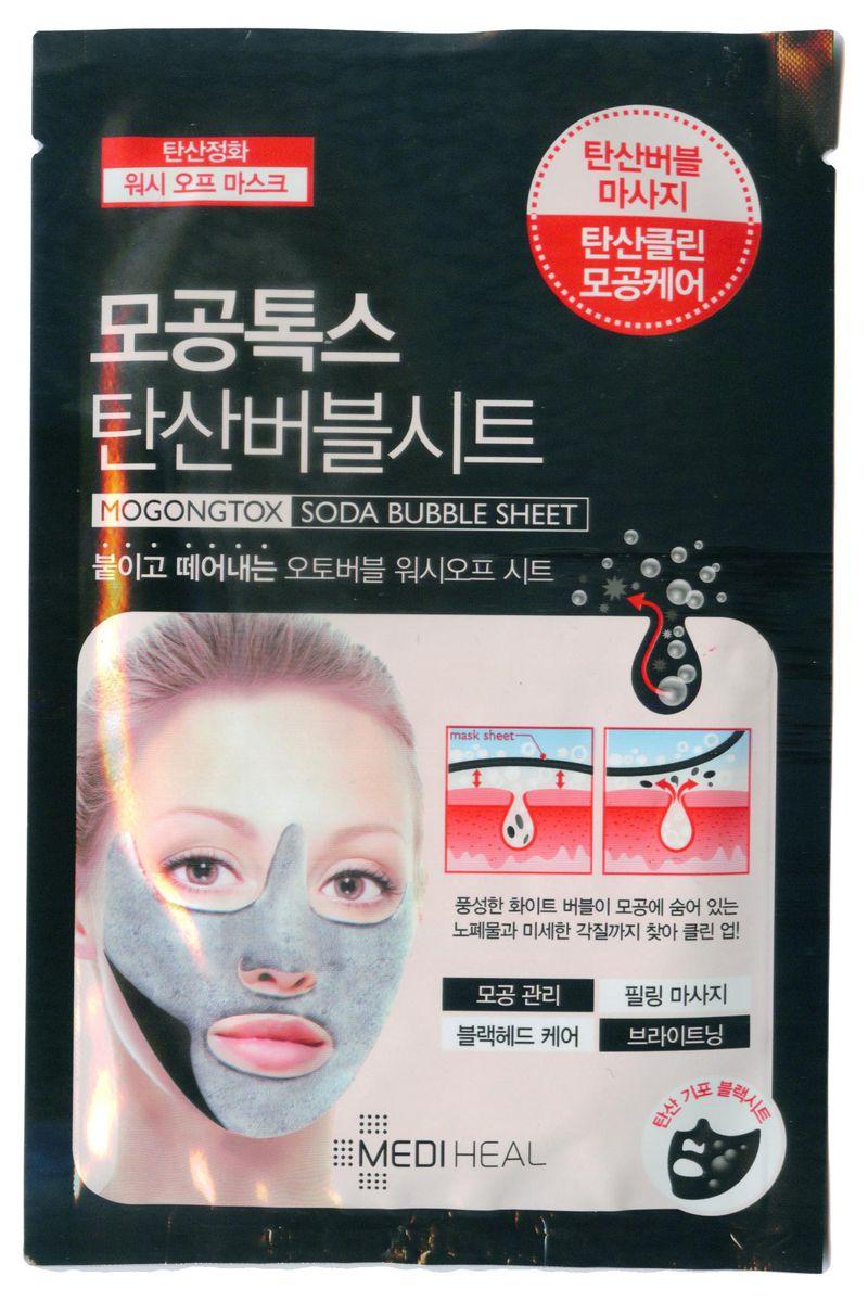 Beauty Clinic Маска для лица очищающая пузырьковая,18 мл556835Пузырьковая маска прекрасно очищает кожу лица, удаляет ороговевшие клетки, ухаживает за кожей. После вскрытия упаковки при взаимодействии с кислородом происходит активация маски. Начинают образовываться пузырьки, которые осуществляют микромассаж кожи лица. Активные компоненты: Входящие в состав маски ферменты растительного происхождения (экстракты плодов папайи, яблока, фасоли мунг) мягко и деликатно очищают кожу от загрязнений. Экстракты листьев хурмы, гамамелиса, прополиса сужают поры. Экстракты каштана и сафлора активизируют обмен веществ, помогают вывести токсины и шлаки, оказывают антиоксидантное действие, предотвращают купероз. Гиалуроновая кислота увлажняет кожу. В результате действия маски кожа становится гладкой, эластичной, цвет лица выравнивается.