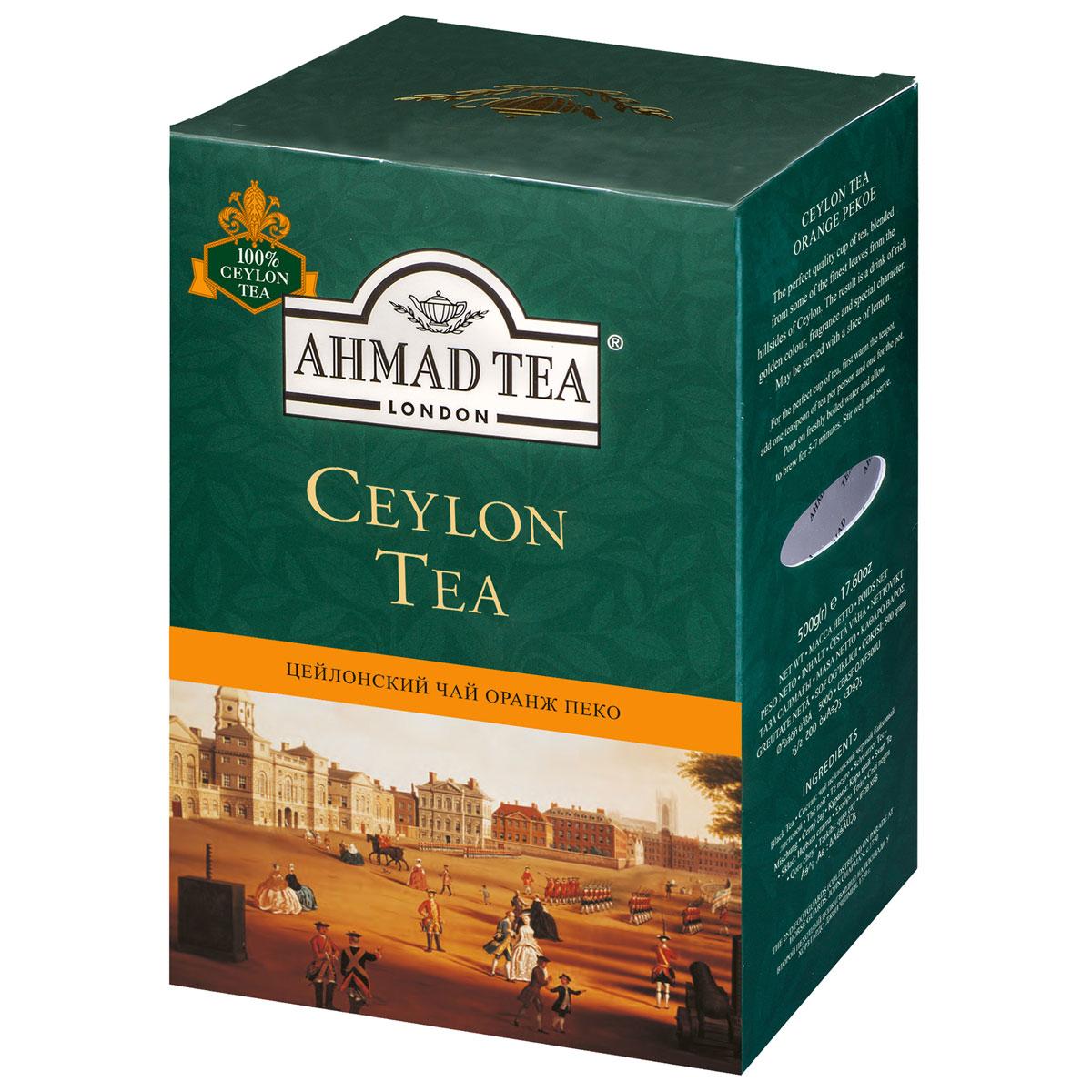 Ahmad Tea Ceylon Tea Orange Pekoe черный чай, 500 г579-1Ahmad Tea Ceylon Tea Orange Pekoe - черный байховый листовой чай, собранный в лучших высокогорных садах Цейлона. Напиток отличает богатство вкуса, аромата и чистый золотой настой. Уважаемые клиенты! Обращаем ваше внимание на то, что упаковка может иметь несколько видов дизайна. Поставка осуществляется в зависимости от наличия на складе.