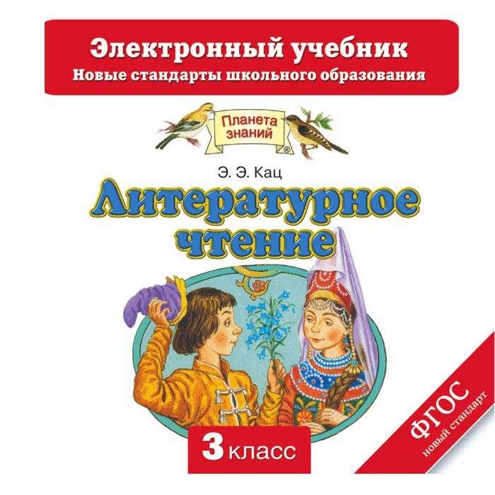 Литературное чтение. Электронный учебник. 3 класс
