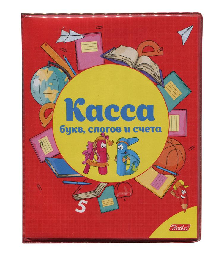 Касса букв, слогов и счета Hatber8Кбс5_08384Касса букв, слогов и счета Hatber предназначена для детей дошкольного и младшего школьного возраста, она позволяет ребенку научиться читать, составлять слова из букв, проводить простейшие арифметические действия. Касса выполнена в виде раскладного планшета из ПВХ с прорезями для карточек. В набор входит 8 листов с буквами, цифрами, арифметическими действиями, слогами, а также вкладыш для размещения карточек домино. Обложка кассы оформлена изображением лежащего серого котенка.