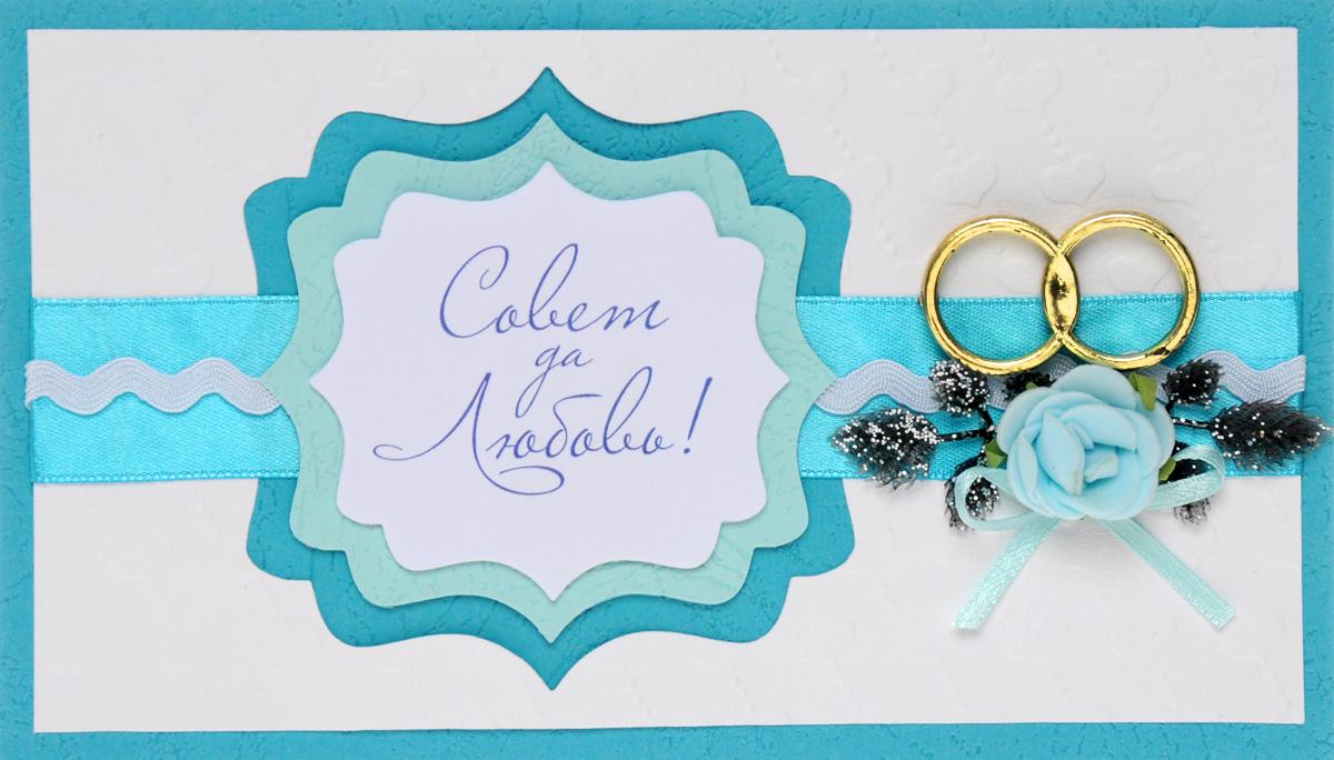 Открытка-конверт Совет да Любовь!. Студия Тетя Роза. ОСВ-0004ОСВ-0004 бирюзаОткрытка выполнена из высокохудожественного картона, украшена декоративными элементами в виде цветка и обручальных колец. Может стать как прекрасным дополнением к вашему подарку, так и самостоятельным подарком, так как открытка одновременно является и конвертом, в который вы можете вложить ваш денежный подарок или подарочный сертификат, или же просто написать ваши пожелания на вкладыше. Открытки ручной работы от студии Тетя Роза отличаются своим неповторимым и ярким стилем. Каждая уникальна и выполнена вручную мастерами студии. Открытка упакована в пакетик для сохранности. Обращаем ваше внимание на то, что открытка может незначительно отличаться от представленной на фото.