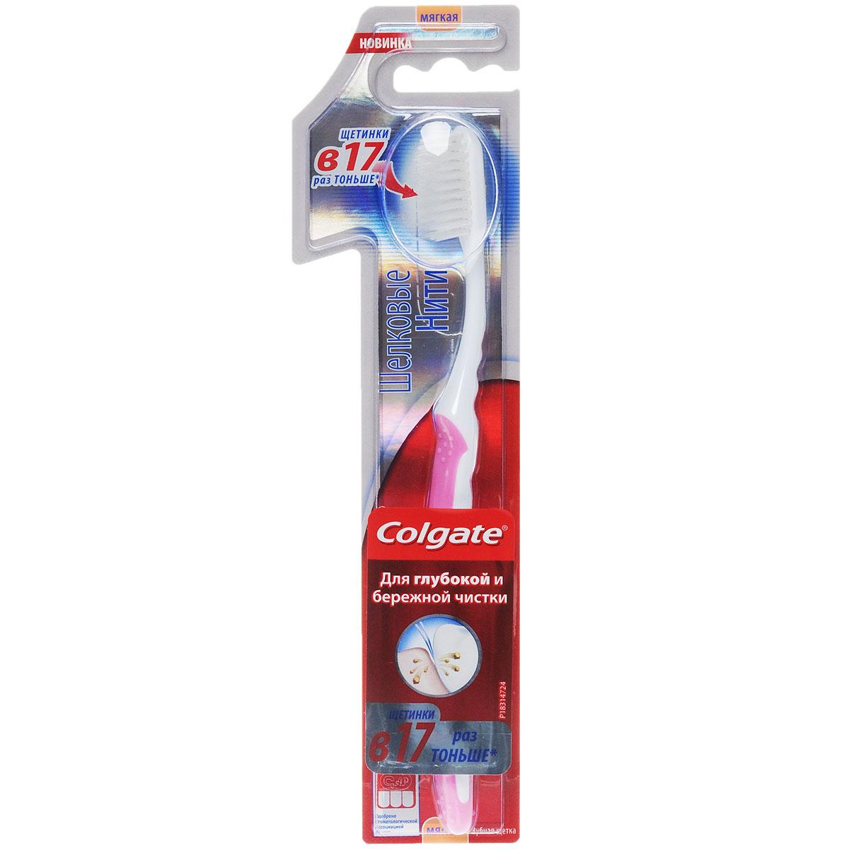 Colgate Зубная щетка Шелковые нити, с мягкой щетиной, цвет: розовыйFCN21701_розовыйColgate Шелковые нити - зубная щетка с мягкой щетиной. Специально разработанные щетинки зубной щетки в 17 раз тоньше и лучше удаляют зубной налет, остатки пищи из межзубных промежутков и вдоль линии десен. Эргономичная рифленая ручка не скользит в ладони, амортизирует давление руки на нежную поверхность десен. Товар сертифицирован. Длина щетки: 19,5 см. Размер рабочей поверхности: 3 см х 1,5 см. Материал: пластик.