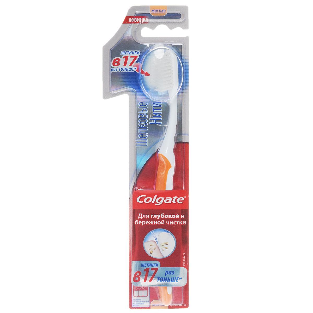 Colgate Зубная щетка Шелковые нити, с мягкой щетиной, цвет: оранжевыйFCN21701_оранжевыйColgate Шелковые нити - зубная щетка с мягкой щетиной. Специально разработанные щетинки зубной щетки в 17 раз тоньше и лучше удаляют зубной налет, остатки пищи из межзубных промежутков и вдоль линии десен. Эргономичная рифленая ручка не скользит в ладони, амортизирует давление руки на нежную поверхность десен. Товар сертифицирован. Длина щетки: 19,5 см. Размер рабочей поверхности: 3 см х 1,5 см. Материал: пластик.