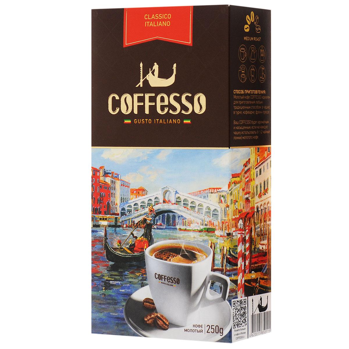 Coffesso Classico Italiano кофе молотый, 250 г710200Coffesso Classico Italian - превосходный молотый кофе в сашетах. Искусно подобранные сорта арабики и робусты создают насыщенный многогранный вкус, который все больше раскрывается с каждым глотком.