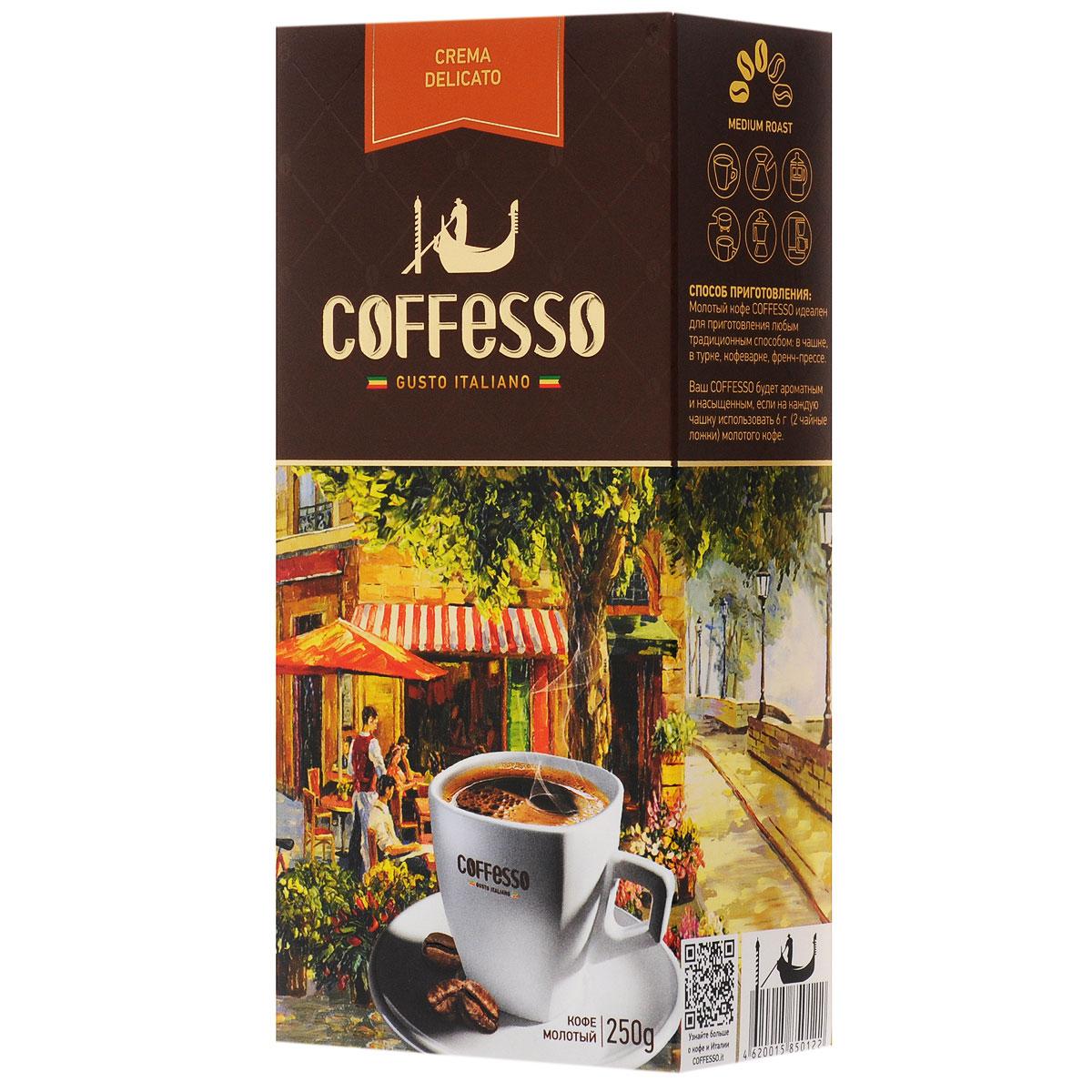 Coffesso Crema Delicato кофе молотый, 250 г710100Сбалансированная обжарка отборных сортов кофе Coffesso Crema Delicato создает изысканный вкус и утонченный аромат. Идеально сочетается со сливками или молоком.