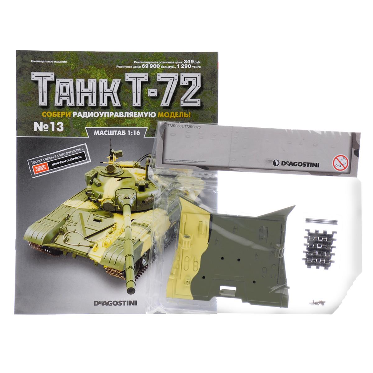 Журнал Танк Т-72 №13TRC013Издательский дом DeAgostini выпустил уникальную серию партворков Танк Т-72 с увлекательной информацией о легендарных боевых машинах и элементами для сборки копии танка Т-72 в уменьшенном варианте 1:16. У вас есть возможность собственноручно создать высококачественную модель этого знаменитого танка с достоверным воспроизведением всех элементов, сохранением функций подлинной боевой машины и дистанционным управлением. Получите удовольствие от пошаговой сборки этой замечательной модели с журнальной серией Танк Т-72 компании ДеАгостини! В комплект входят верхняя лобовая панель, траки, штифты и винты. Категория 16+.