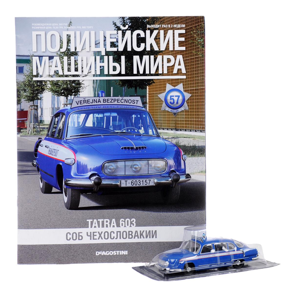 Журнал Полицейские машины мира №57PC057Новая коллекция журналов и масштабных моделей от ДеАгостини. Полицейские автомобили представлены моделями разных стран мира периода 20 - начала 21 века. В данное издание вошла модель автомобиля Tatra 603. Соб Чехословакии, в масштабе 1:43. Категория 16+.