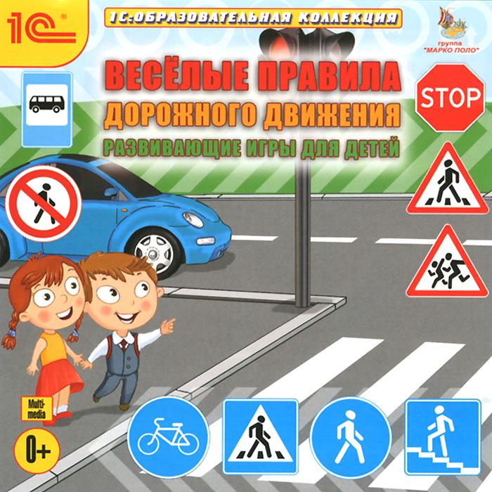 1С: Образовательная коллекция. Веселые правила дорожного движения. Развивающие игры для детей