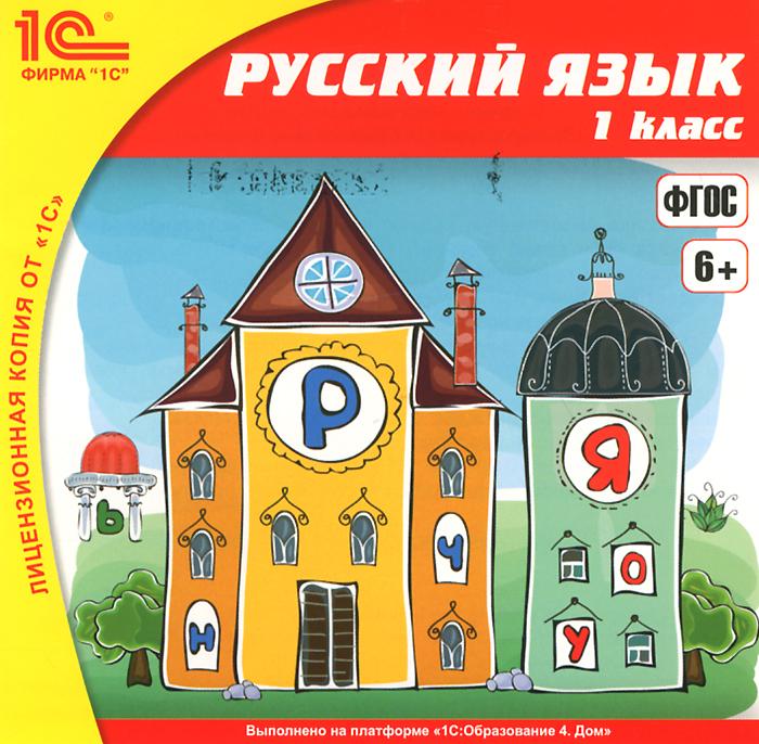 1С: Школа. Русский язык. 1 класс