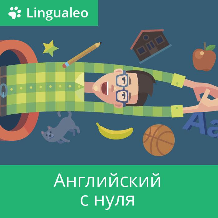 LinguaLeo. Английский с нуля