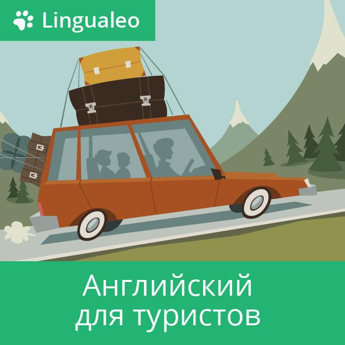 LinguaLeo. Английский для туристов
