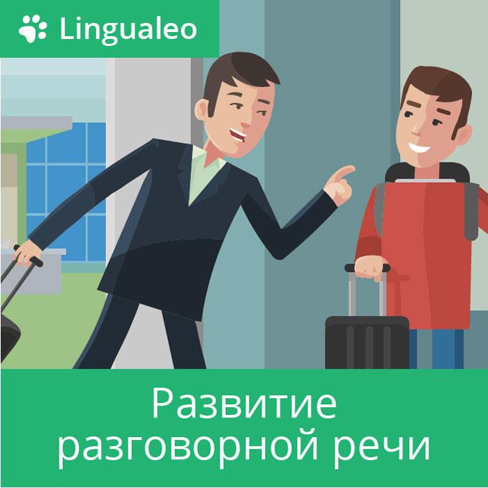 LinguaLeo. Развитие разговорной речи