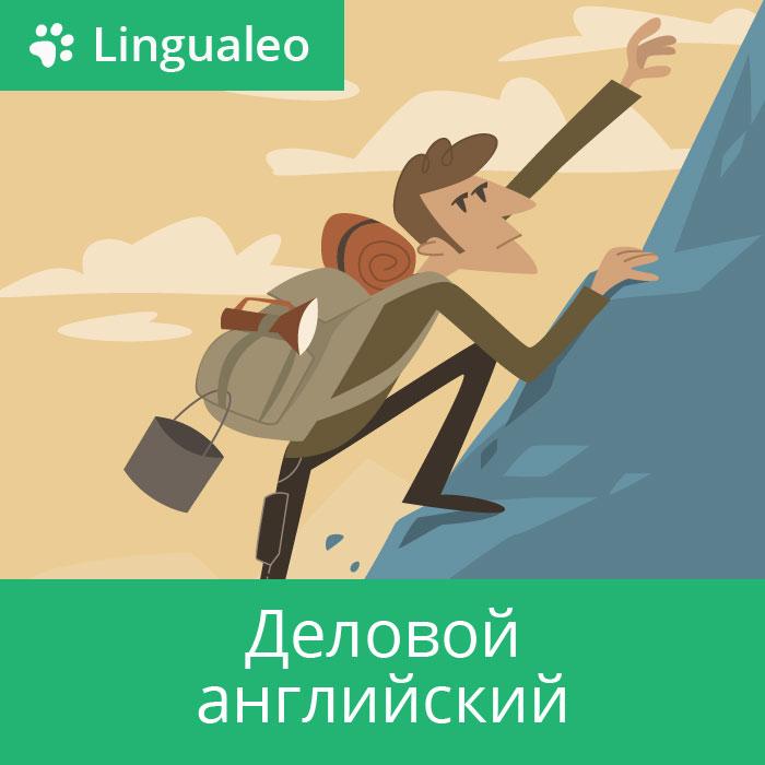 LinguaLeo. Деловой английский