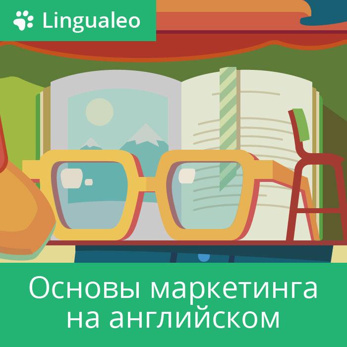 LinguaLeo. Основы маркетинга на английском