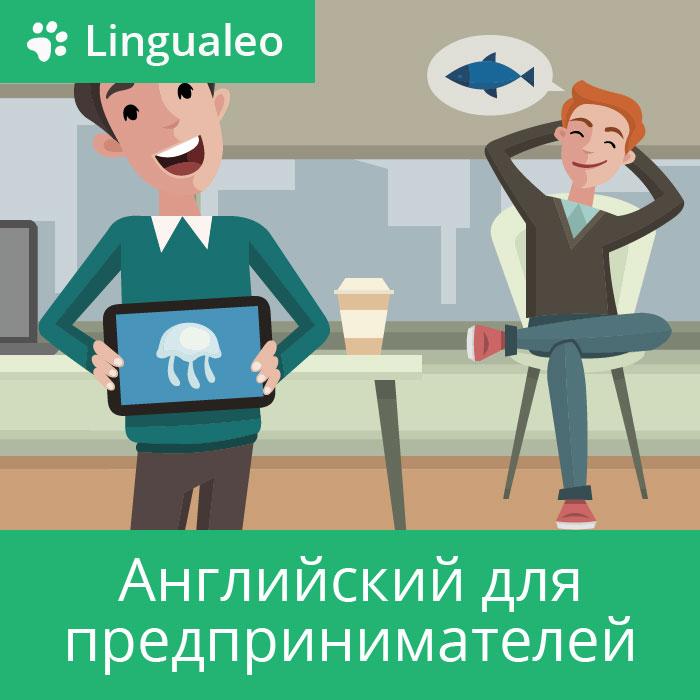 LinguaLeo. Английский для предпринимателей