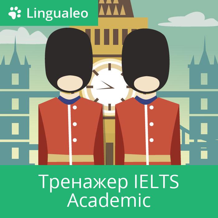 LinguaLeo. Тренажер IELTS Academic