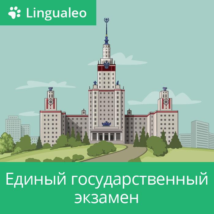 LinguaLeo. Единый государственный экзамен