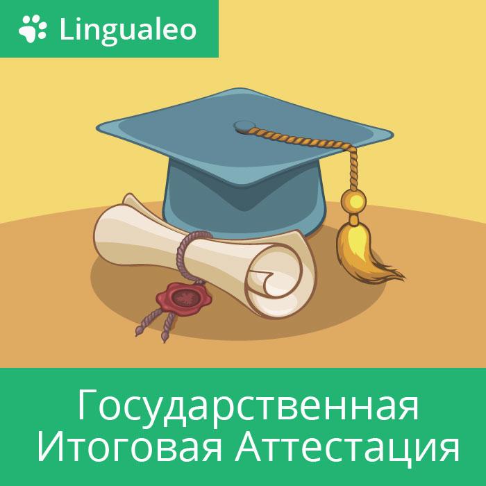 LinguaLeo. Государственная Итоговая Аттестация