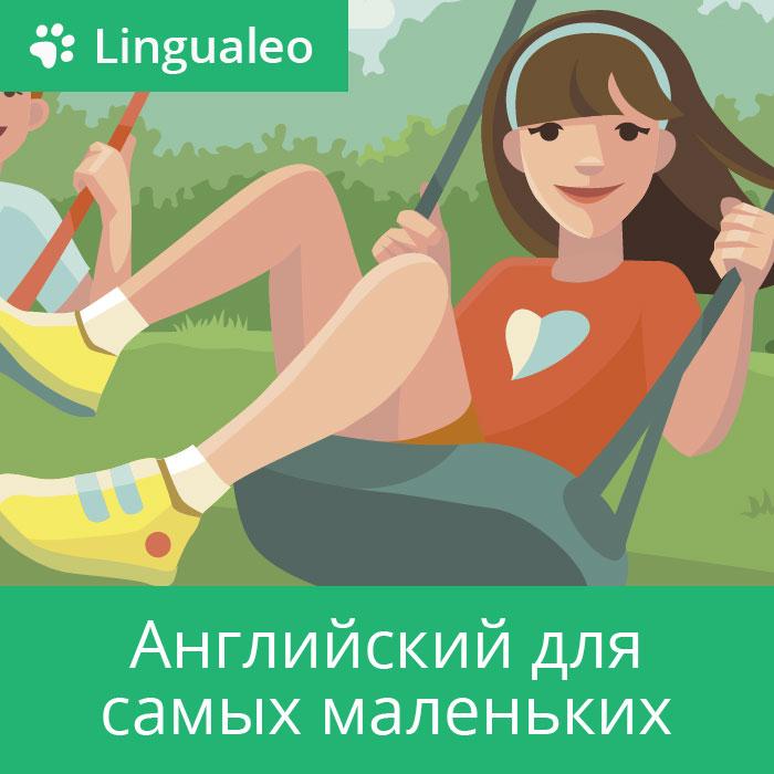 LinguaLeo. Английский для самых маленькихLinguaLeo помогает людям овладеть английским языком. Это интересный, эффективный и доступный онлайн- сервис для практики языка. Более 12 миллионов людей по всему миру успешно изучают английский с LinguaLeo. LinguaLeo мотивирует к обучению за счёт использования игровой механики и оригинальных материалов, подобранных с учетом интересов пользователей. Сервис сочетает в себе индивидуальный учебный план, погружение в языковую среду и взаимодействие с другими учащимися. LinguaLeo. Английский для самых маленьких - это курс для детей, которые только начинают знакомиться с английским языком. Пройдя все уроки, ваш ребёнок сможет произносить и узнавать все буквы английского алфавита, научится рассказывать о своей семье и о том, как он себя чувствует.