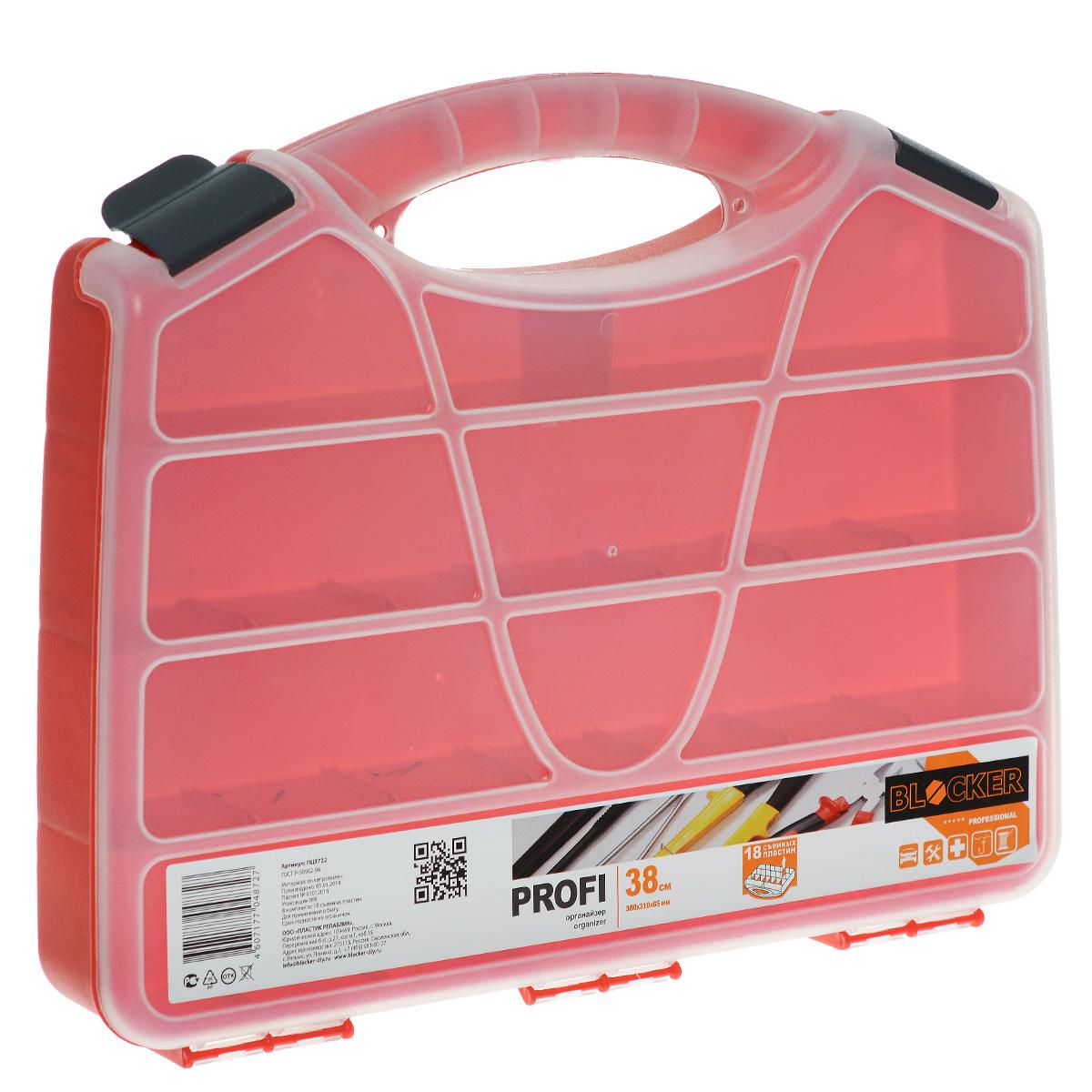 Органайзер Blocker Profi, со съемными перегородками, цвет: красный, прозрачный, серый, 38 х 31 х 6,5 смПЦ3722Органайзер Blocker Profi изготовлен из высококачественного прочного пластика и предназначен для хранения и переноски инструментов, рыболовных принадлежностей и различных мелочей. Оснащен 5 большими отделениями, в 3 из которых можно вставить перегородки (в комплекте - 18 перегородок). Органайзер надежно закрывается при помощи пластмассовых защелок. Крышка выполнена из прозрачного пластика, что позволяет видеть содержимое. Размер самого большого отделения: 37 см х 6,5 см х 5,8 см. Размер самого маленького отделения: 6,5 см х 5,5 см х 5,8 см. Общий размер органайзера: 38 см х 31 см х 6,5 см.