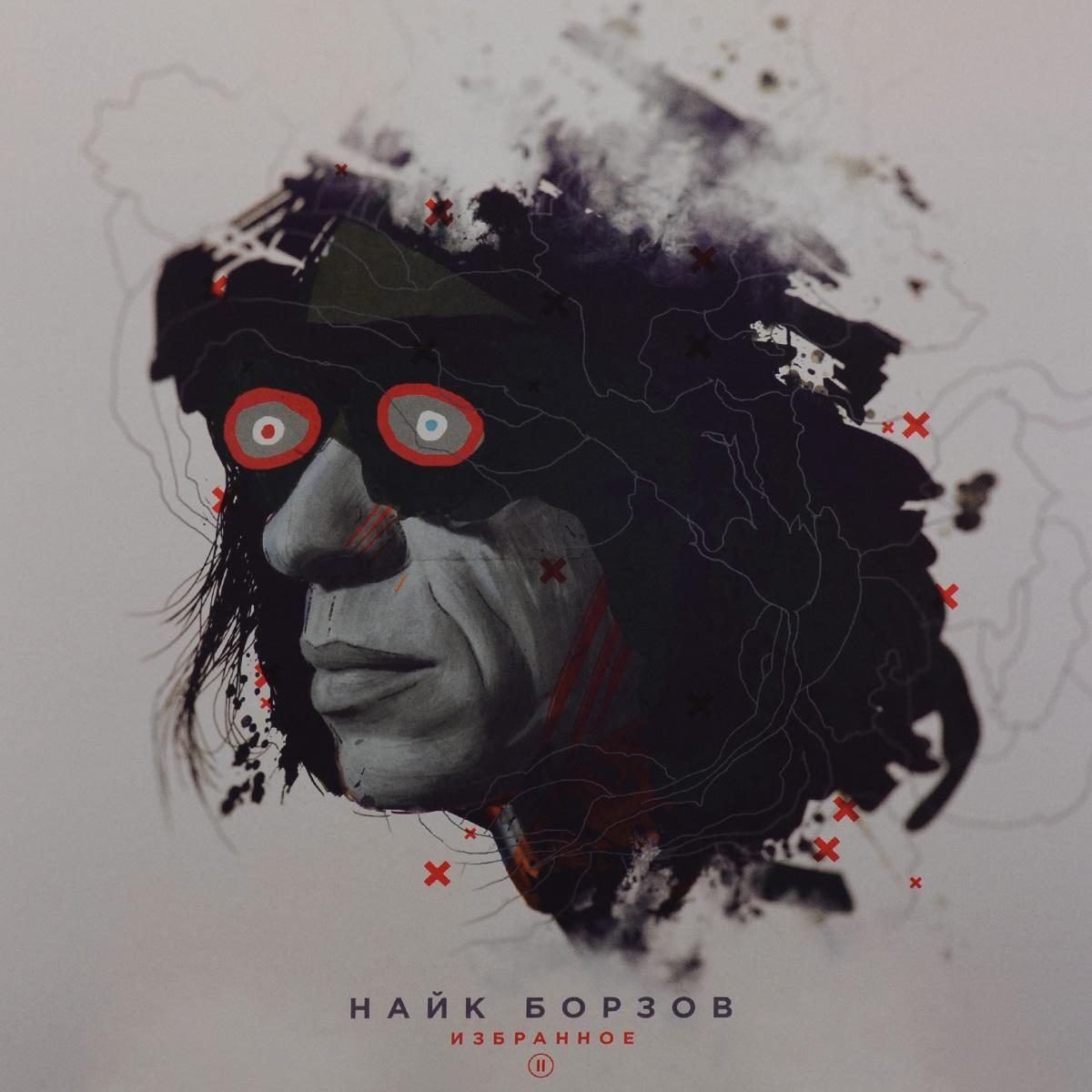 Zakazat.ru: Найк Борзов. Избранное II (LP)