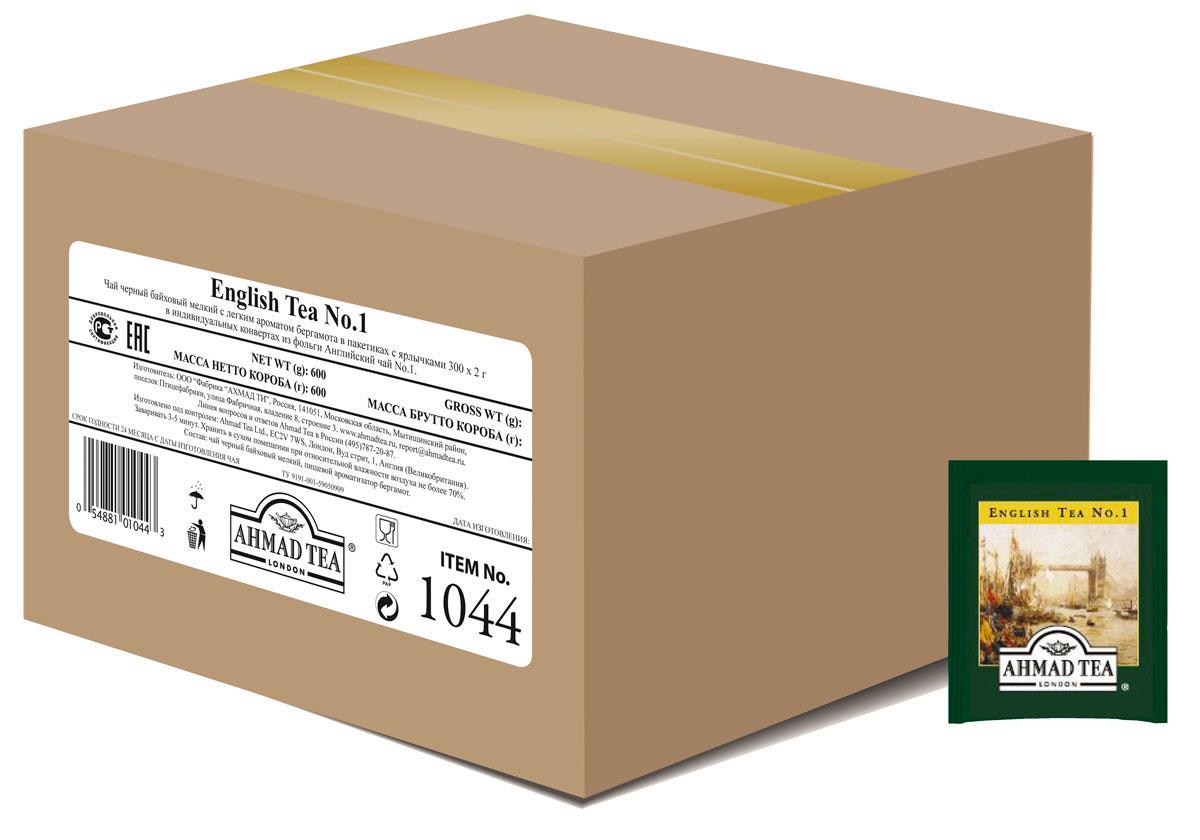 Ahmad Tea English Tea No.1 черный чай в пакетиках, 300 шт1044Чашка Ahmad Tea English Tea No.1 делает общение добрым и приятным. Смесь эксклюзивных сортов черного чая с легким ароматом бергамота в совершенном исполнении. Прекрасный чай для любого времени дня. Идеальное сочетание мягкого вкуса, аромата, цвета и крепости.