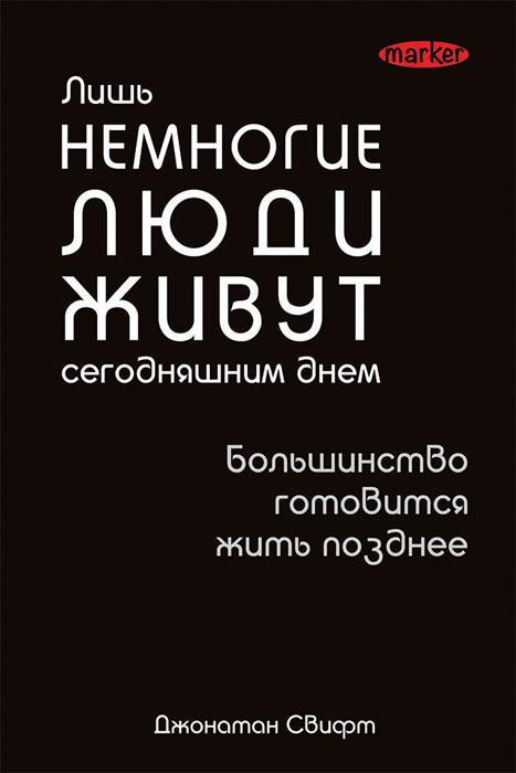 Marker Записная книжка Правила жизни Джонатан Свифт 40 листов в клетку