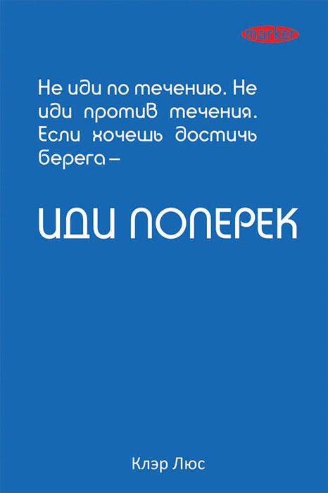 Marker Записная книжка Правила жизни Клэр Люс 40 листов в клетку