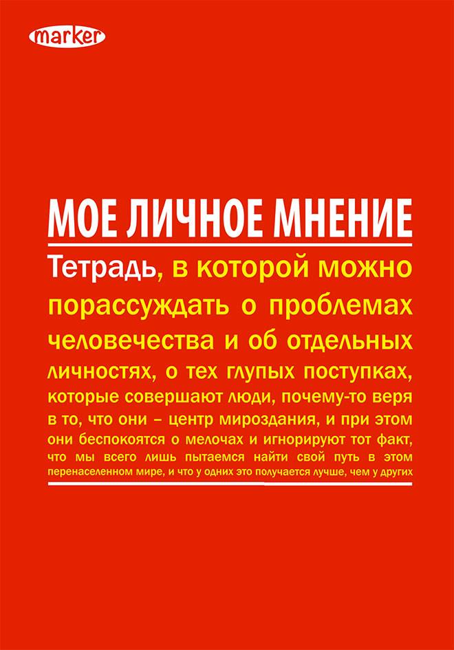 Marker Записная книжка Психо 40 листов в клетку M-950640-2
