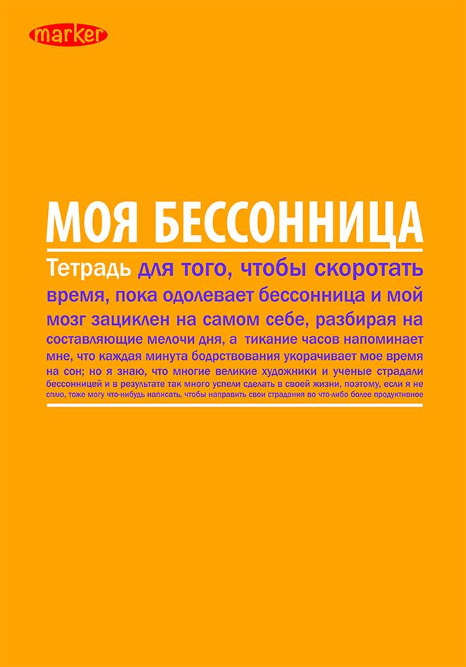 Marker Записная книжка Психо 40 листов в клетку M-950640-4