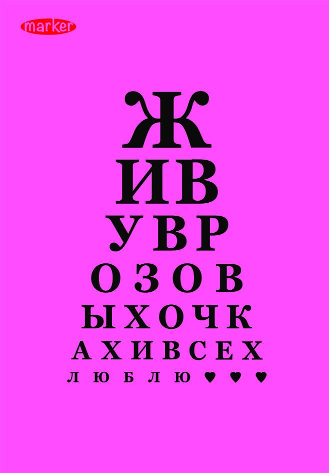 Marker Записная книжка Окулист 40 листов в клетку цвет розовый