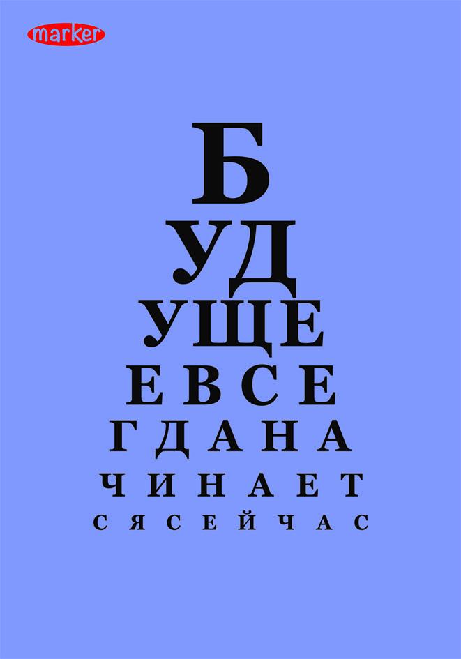 Marker Записная книжка Окулист 40 листов в клетку цвет синий