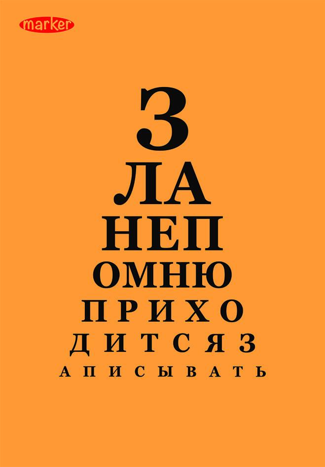 Marker Записная книжка Окулист 40 листов в клетку цвет оранжевый