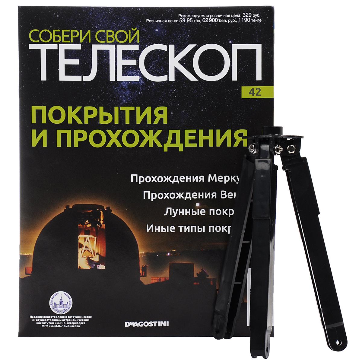 Журнал Собери свой телескоп №42TLS042Издания DeAgostini Собери свой телескоп станут полезным и интересным приобретением для поклонников астрономии, помогут вам в новом ракурсе увидеть и изучить небесные тела, организовать свою личную обсерваторию и получать незабываемые эмоции от познания космоса. Каждое издание серии включает в себя монографический журнал, увлекательно знакомящий читателей с отдельным небесным телом, и некоторые элементы для собираемого телескопа. Вы сможете расширить свой кругозор, приятно провести время за чтением журналов, собственноручно собрать настоящий телескоп и полноценно использовать его для изучения звездного неба. В этом выпуске вы найдете распорку для штатива. Размер распорки: 19 х 5 х 5,5 см. Категория 12+.