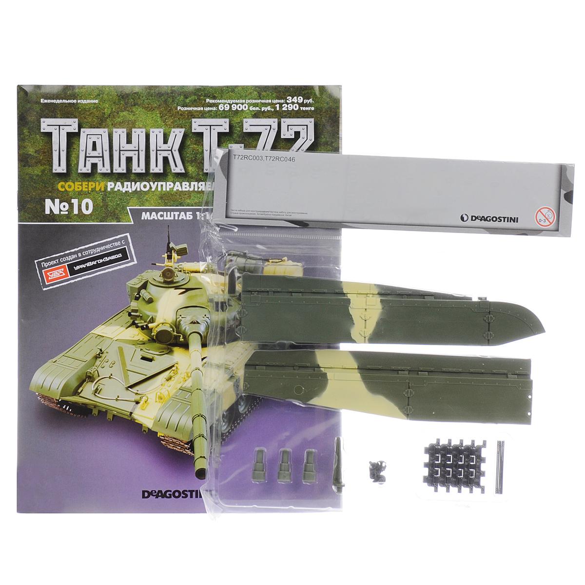 Журнал Танк Т-72 №10TRC010Издательский дом DeAgostini выпустил уникальную серию партворков Танк Т-72 с увлекательной информацией о легендарных боевых машинах и элементами для сборки копии танка Т-72 в уменьшенном варианте 1:16. У вас есть возможность собственноручно создать высококачественную модель этого знаменитого танка с достоверным воспроизведением всех элементов, сохранением функций подлинной боевой машины и дистанционным управлением. Получите удовольствие от пошаговой сборки этой замечательной модели с журнальной серией Танк Т-72 компании ДеАгостини! В комплект входят бортовые щитки, катки, кронштейн. Категория 16+.