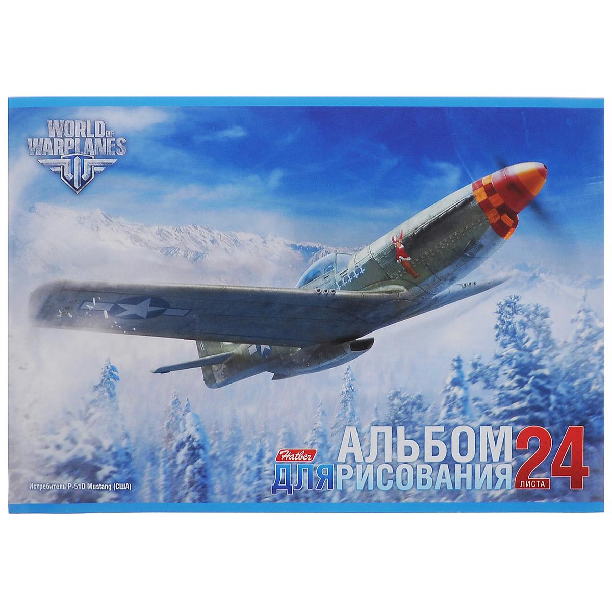 """Hatber Альбом для рисования """"Самолеты: Истребитель P-51D"""", 24 листа 24А4B_13308"""
