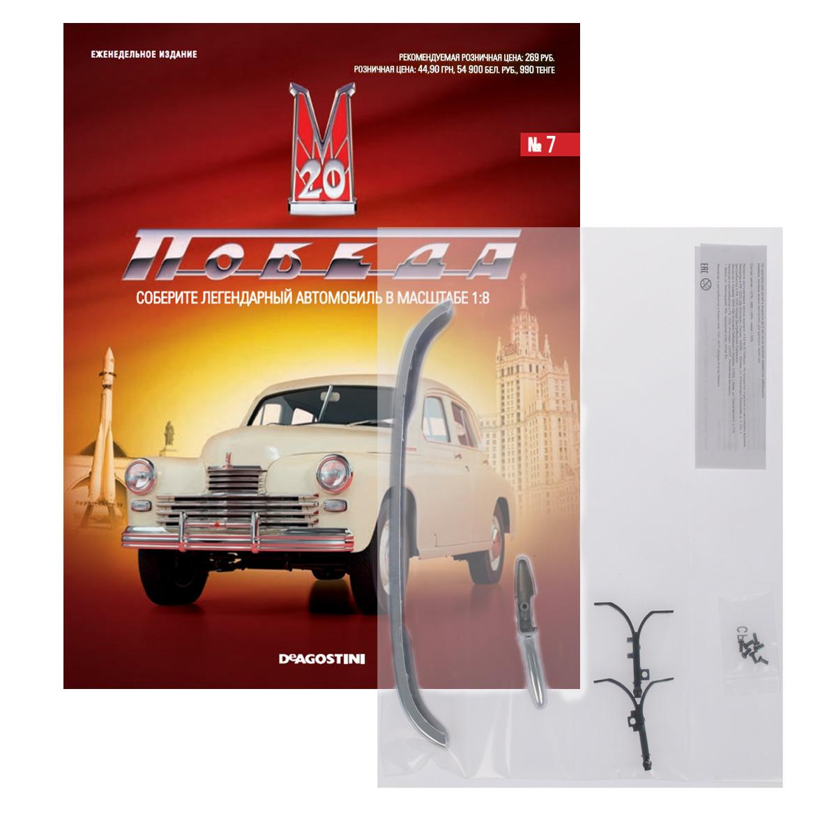 Журнал ГАЗ М20 Победа №7POBEDA007Журнальная серия ГАЗ-М20 Победа от издательства ДеАгостини разработана для поклонников моделизма и истории автомобилестроения. Коллекция включает в себя 100 выпусков еженедельных журналов, в которых публикуются интересные архивные материалы и фотоснимки, информация об важнейших исторических событиях в отечественном автомобилестроении, а также пошаговые инструкции по сборке модели автомобиля ГАЗ-М20 Победа от компании DeAgostini. Дополнительно к каждому журналу прилагаются детали для сборки модели этого легендарного автомобиля в масштабе 1:8. В этом выпуске вы найдете: детали для сборки заднего буфера. Категория 16+.