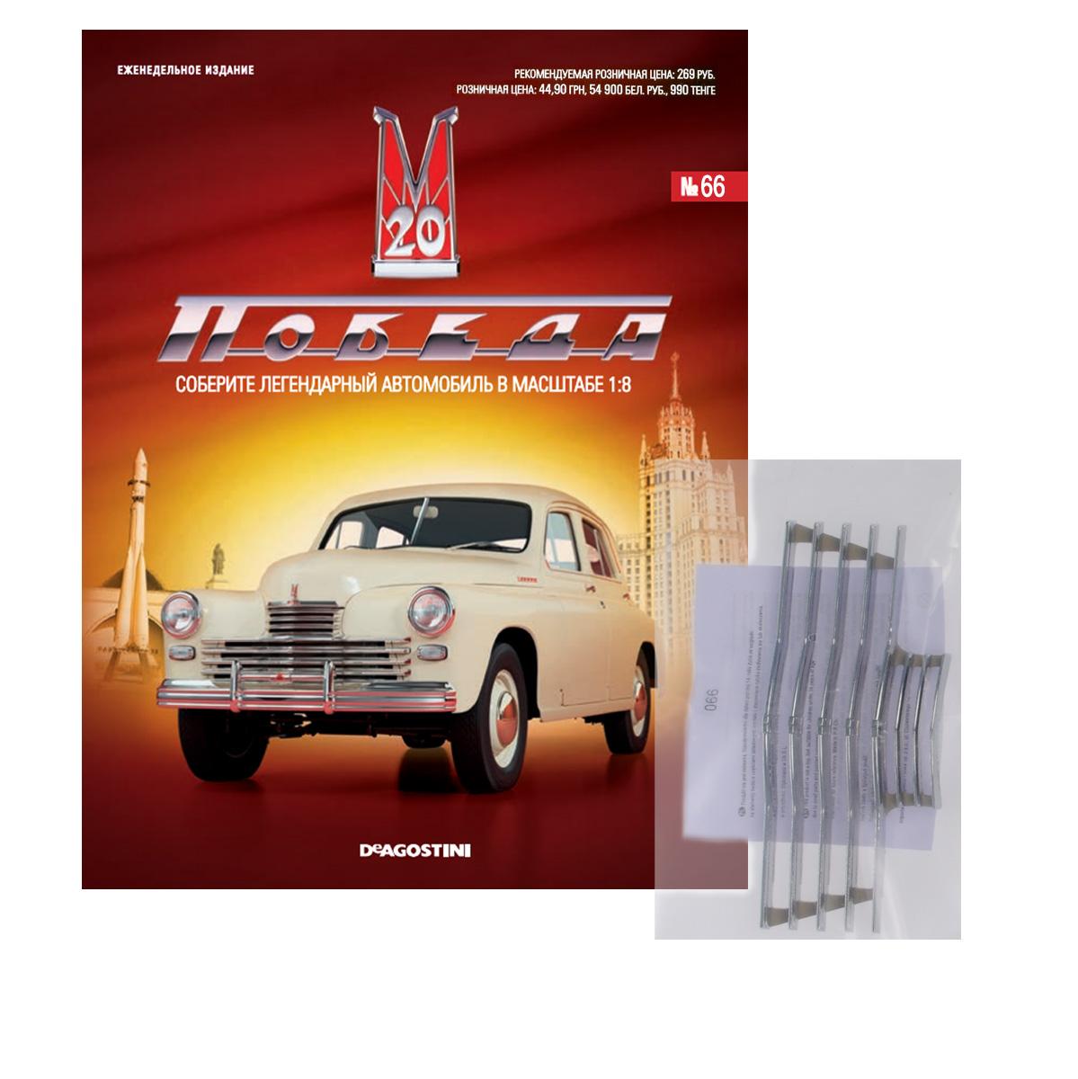 Журнал М20 Победа №66POBEDA066Журнальная серия ГАЗ-М20 Победа от издательства ДеАгостини разработана для поклонников моделизма и истории автомобилестроения. Коллекция включает в себя 100 выпусков еженедельных журналов, в которых публикуются интересные архивные материалы и фотоснимки, информация об важнейших исторических событиях в отечественном автомобилестроении, а также пошаговые инструкции по сборке модели автомобиля ГАЗ-М20 Победа от компании DeAgostini. Дополнительно к каждому журналу прилагаются детали для сборки модели этого легендарного автомобиля в масштабе 1:8. В этом выпуске вы найдете: облицовку радиатора в сборе. Категория 16+.