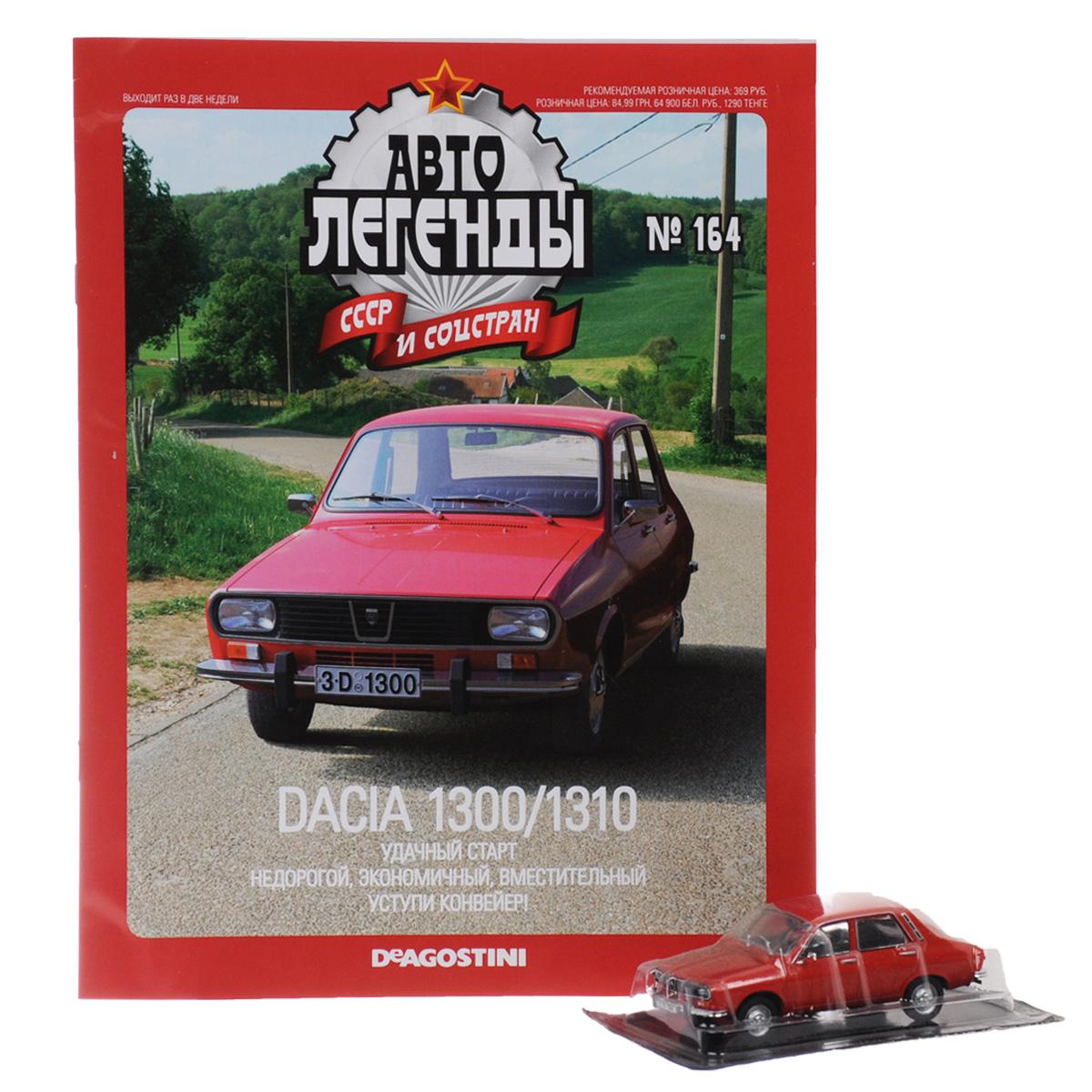 Журнал Авто легенды СССР №164RC164В данной серии вы познакомитесь с историей советского автомобилестроения, узнаете, как создавались отечественные машины. Многих героев издания теперь можно встретить только в музеях. Другие, несмотря на почтенный возраст, до сих пор исправно служат своим хозяевам. В журнале вы узнаете, как советские конструкторы создавали автомобили, тщательно изучая опыт зарубежных коллег, воплощая их наиболее удачные находки в своих детищах. А особые ценители смогут ознакомиться с подробными техническими характеристиками и биографией отдельных моделей и их создателей. С каждым номером все читатели журнала Автолегенды СССР получают миниатюрный автомобиль. Маленькие, но удивительно точные копии с оригинала помогут вам открыть для себя увлекательный мир автомобилей в стиле ретро! В данный номер вошла модель автомобиля DACIA 1300. Размеры модели: 10 х 4 х 3,5 см. Категория 16+.
