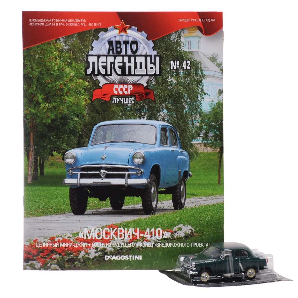 Журнал Авто легенды СССР №42RCRL042В данной серии вы познакомитесь с историей советского автомобилестроения, узнаете, как создавались отечественные машины. Многих героев издания теперь можно встретить только в музеях. Другие, несмотря на почтенный возраст, до сих пор исправно служат своим хозяевам. В журнале вы узнаете, как советские конструкторы создавали автомобили, тщательно изучая опыт зарубежных коллег, воплощая их наиболее удачные находки в своих детищах. А особые ценители смогут ознакомиться с подробными техническими характеристиками и биографией отдельных моделей и их создателей. С каждым номером все читатели журнала Автолегенды СССР получают миниатюрный автомобиль. Маленькие, но удивительно точные копии с оригинала помогут вам открыть для себя увлекательный мир автомобилей в стиле ретро! В данный номер вошла модель автомобиля Москвич-410 Арбат. Размеры модели: 9 х 4 х 3,5 см. Категория 16+.