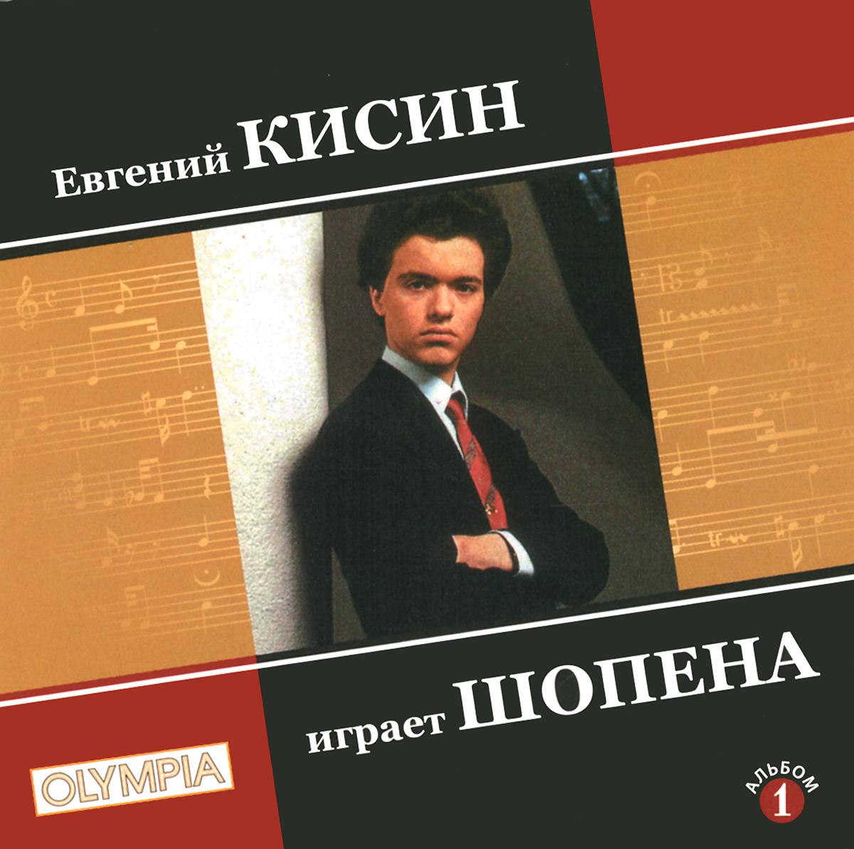 Общее время звучания: 54 минуты 39 секунд. Издание содержит раскладку с дополнительной информацией на английском и русском языках.