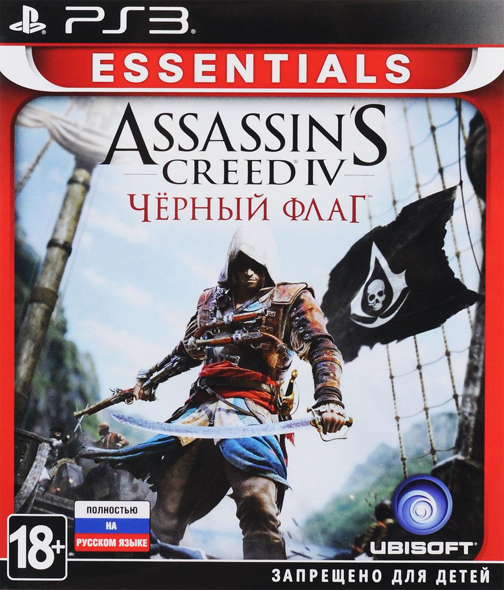 Assassin's Creed 4. Черный Флаг. Essentials