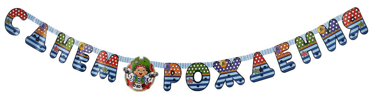 Веселая затея Гирлянда-буквы С днем рождения: Пират Йо-хо-хо, 210 см1505-0740Гирлянда-буквы Веселая затея С днем рождения: Пират Йо-хо-хо выполнена из картона и украшена яркими изображениями маленького пирата, морских звезд и пиратской эмблемы. Карточки скрепляются друг с другом с помощью подвижных металлических соединений. Крайние карточки имеют ниточные петли для удобства крепления гирлянды. Такая гирлянда украсит ваш праздник и подарит имениннику отличное настроение. Длина гирлянды: 210 см. Средний размер карточки: 16 см х 16 см.